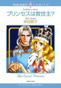 プリンセスは救世主?