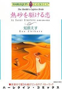 熱砂を駆ける恋 電子書籍版