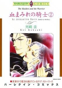 血まみれの騎士 (2) 電子書籍版