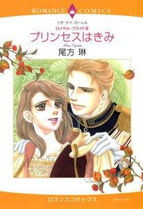 プリンセスはきみ 【ロイヤル・ブライドIII】 電子書籍版