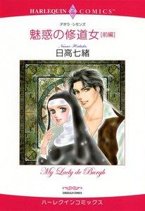 魅惑の修道女 1巻