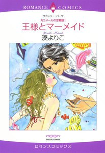 王様とマーメイド 【カラメールの恋物語 I】
