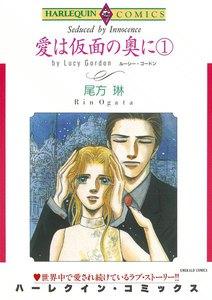 愛は仮面の奥に (1) 電子書籍版