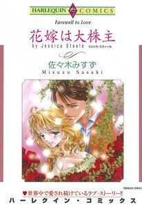 花嫁は大株主 電子書籍版
