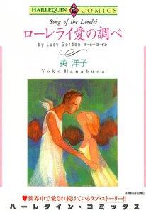 ローレライ愛の調べ 電子書籍版
