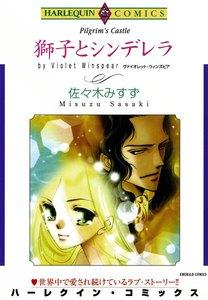 獅子とシンデレラ 電子書籍版