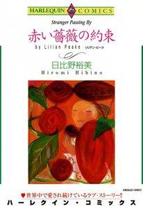 赤い薔薇の約束 電子書籍版