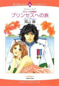 プリンセスへの旅 【カラメールの夢物語 I】