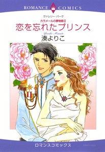 恋を忘れたプリンス 【カラメールの夢物語 II】