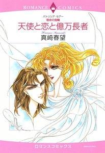 天使と恋と億万長者 【宿命の指輪】 電子書籍版