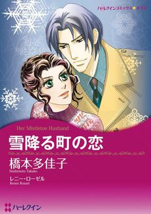 雪降る町の恋 電子書籍版