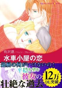 水車小屋の恋 電子書籍版