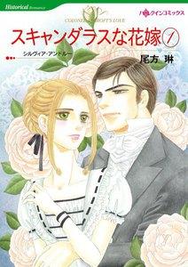 スキャンダラスな花嫁 (1) 電子書籍版