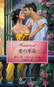 愛の革命 電子書籍版