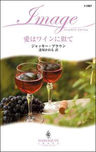 愛はワインに似て 電子書籍版