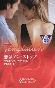 恋はノン・ストップ 電子書籍版