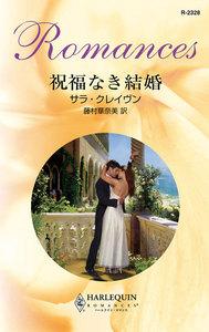 祝福なき結婚 電子書籍版