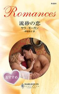 流砂の恋 電子書籍版