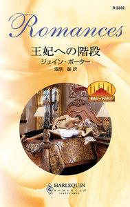 王妃への階段 電子書籍版