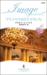 プリンセスはひとりぼっち 電子書籍版