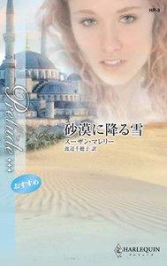 砂漠に降る雪 電子書籍版