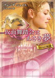 仮面舞踏会はあさき夢 電子書籍版
