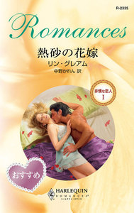 熱砂の花嫁 電子書籍版