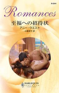 至福への招待状 電子書籍版