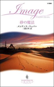 砂の魔法 電子書籍版