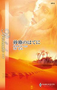 砂塵のはてに 電子書籍版