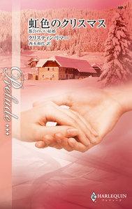 虹色のクリスマス 電子書籍版