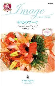 幸せのブーケ 電子書籍版