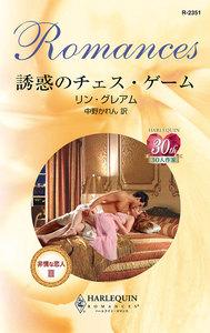 ミニシリーズ:非情な恋人