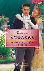 公爵夫人の恋人 電子書籍版