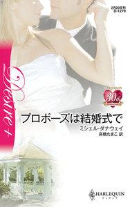 プロポーズは結婚式で 電子書籍版