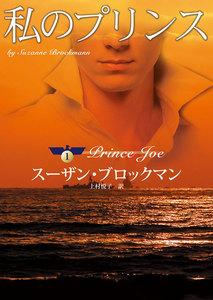 私のプリンス 【危険を愛する男たち I】 電子書籍版