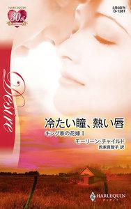 冷たい瞳、熱い唇 【キング家の花嫁I】 電子書籍版