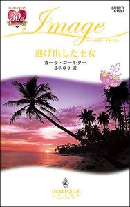 逃げ出した王女 【王宮への招待】 電子書籍版