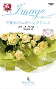 雪原のウエディングドレス 【ウエディング・プランナーズIII】 電子書籍版
