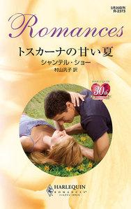 トスカーナの甘い夏 電子書籍版