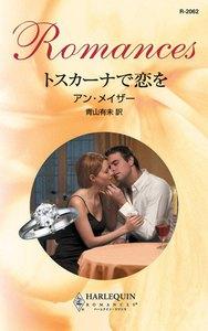 トスカーナで恋を 電子書籍版