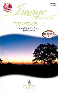 荒野の堕天使 (上) 電子書籍版