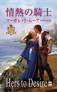 情熱の騎士 電子書籍版