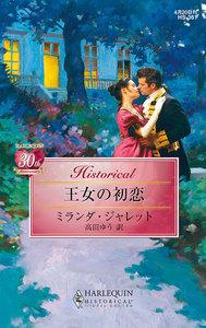 王女の初恋 電子書籍版