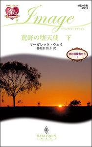 荒野の堕天使 (下) 【恋の冒険者たち】 電子書籍版