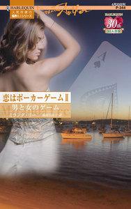 男と女のゲーム 【恋はポーカーゲームII】 電子書籍版