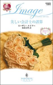 美しい会計士の誤算 【ウエディング・プランナーズV】 電子書籍版