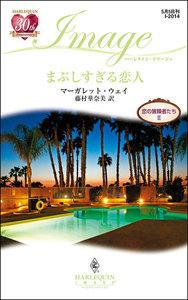 まぶしすぎる恋人 【恋の冒険者たちII】 電子書籍版