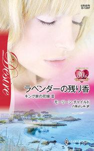 ラベンダーの残り香 【キング家の花嫁III】 電子書籍版