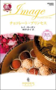 チョコレート・プリンセス 【愛を貫くプリンスI】 電子書籍版
